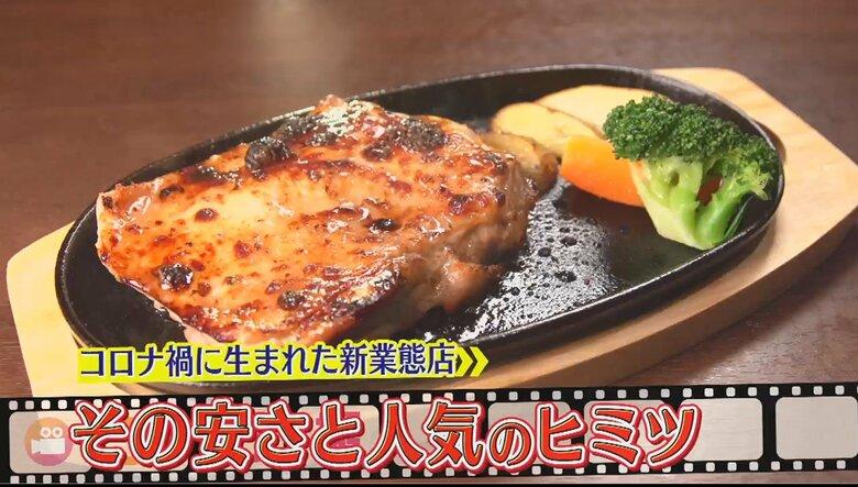 ニトリがステーキ店、串カツ田中は鳥&卵専門店…コロナ禍で新業態が続々 こだわりの人気メニューは