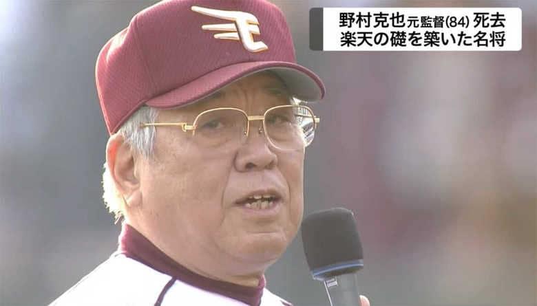 多くの人に愛された人柄…野村克也さん死去に仙台でも広がる悲しみの声 田中将大投手も追悼のメッセージ