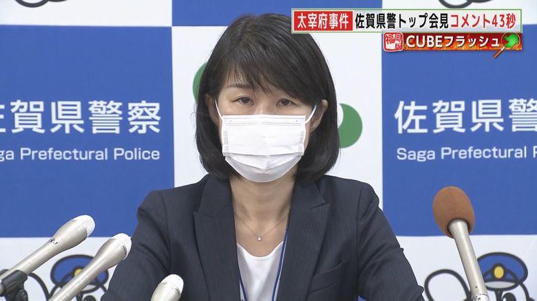 太宰府市主婦暴行死事件(10) 佐賀県警トップ「直ちに危害及ぶと認められず」 わずか43秒のコメント…カメラも禁止
