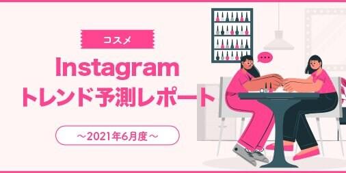 6月度は「#田中みな実愛用」や「#Qoo10」がランクイン。Instagramトレンド予測レポート~コスメ編~を公開
