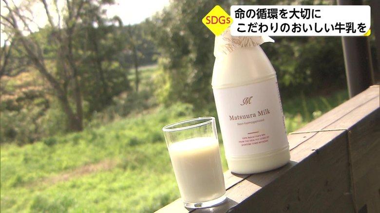 """「甘みがあってコクがある」おいしい牛乳のカギは""""土作り""""  酪農体験で学ぶSDGs「命の循環」【宮崎発】"""