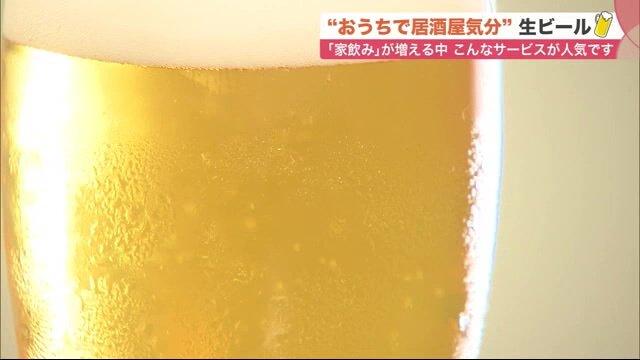 """実はお得?「業務用ビールサーバー」個人レンタル急増…""""本格生ビール""""自宅で堪能【北海道発】"""