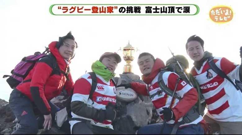 世界初のラグビー登山家!3年間の挑戦のラストに富士山にトライ!