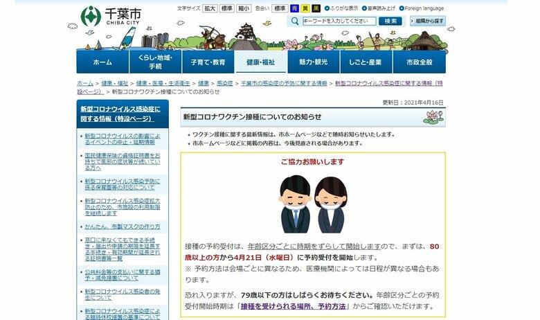 千葉市が高齢者(80歳以上)の新型コロナワクチン予約を4月21日から開始