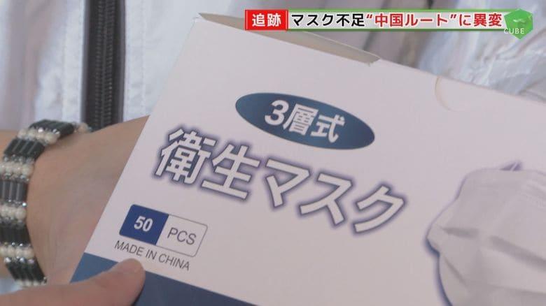 """世界的「マスク争奪戦」…中国製の8割は欧州へ!日本は""""買い負け""""との指摘も"""