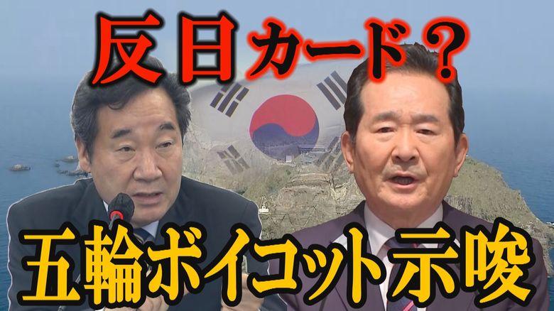 韓国次期大統領候補らが「東京五輪ボイコット」を示唆 反日カードは「竹島削除」