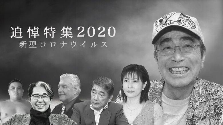 志村けんさん・岡江久美子さん・羽田雄一郎さん…2020年新型コロナに感染し亡くなった著名人