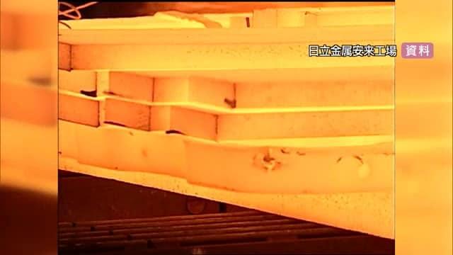 日立製作所が日立金属を日米投資ファンド連合に売却 「地域の雇用経済への影響最小限に」(島根・安来)