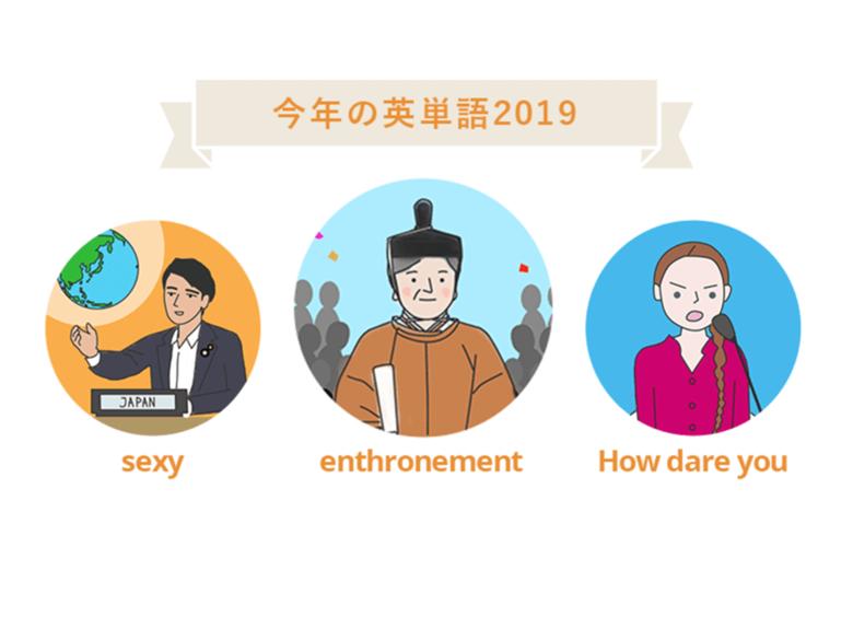 Weblio英和辞典・和英辞典が選出する「今年の英単語」、2019年は「enthronement」に決定! ノミネート語9語もあわせて発表