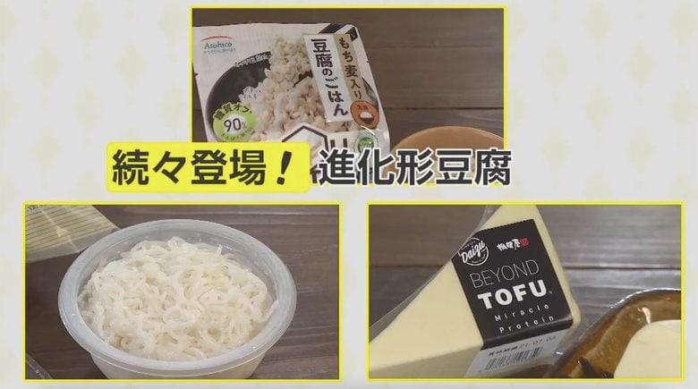 進化形「豆腐」がコロナ禍で人気!バータイプや麺タイプ、チーズ風も…アレンジ料理もカンタンに