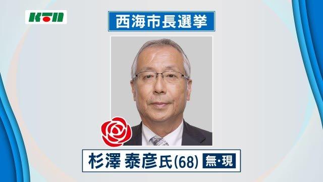 【速報】長崎県 西海市長選挙で現職の 杉澤 泰彦さんが再選