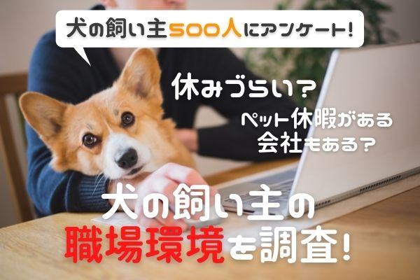 愛犬を理由に仕事を休みづらい人は約8割!?飼い主の職場環境を徹底調査!【犬の現・元飼い主500人にアンケート】