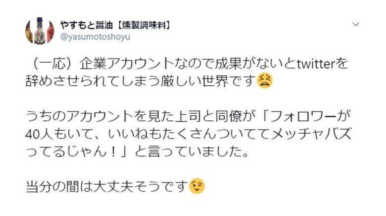 「中の人」初心者が起こした奇跡…島根の醤油会社のTwitterフォロワー数が一気に2000倍増