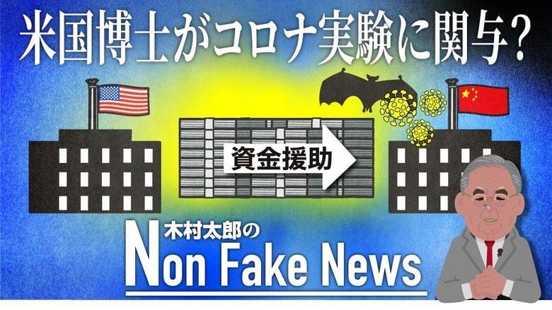 米国が武漢研究所に資金援助していた?! 新型コロナ対策責任者のメールで明らかになった「危険な研究」