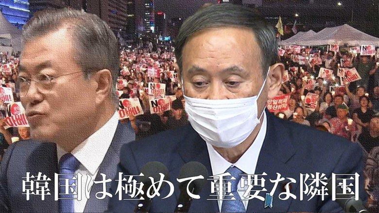 菅首相演説「韓国は極めて重要な隣国」に込めたサイン 表現ランク改善も徴用工問題の「適切対応」要求