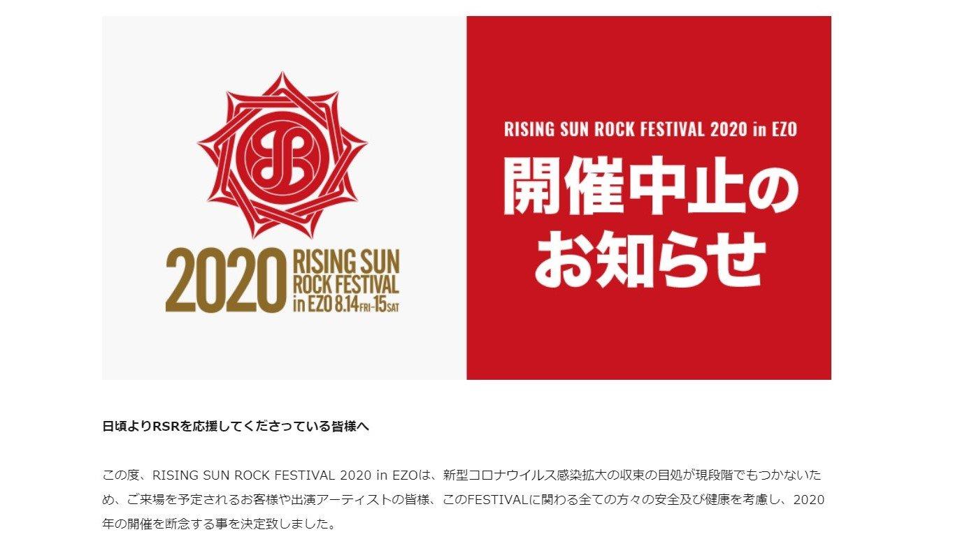 ライジング サン 2020 中止