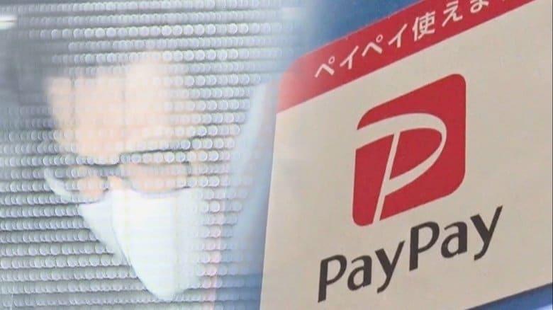 被害額約2300万円…PayPayを悪用し他人の預金を引き出した詐欺の主犯格が逮捕