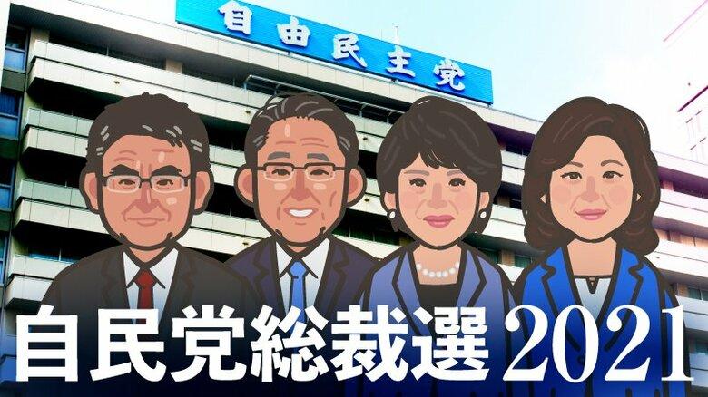 大混戦!自民党総裁選2021 【随時更新中】