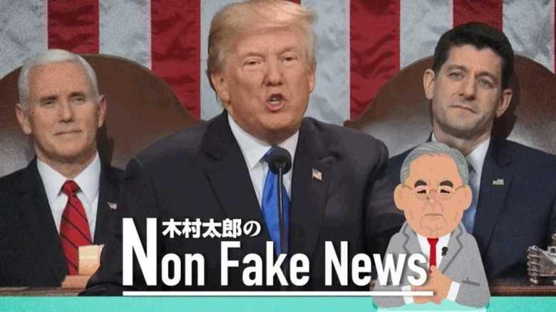 トランプ大統領がモデルチェンジ? 年頭教書演説から見えた方針転換