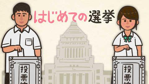 はじめての選挙」18歳のための基礎講座【1】参議院選挙って何?
