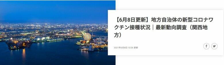 【2021年6月8日発表】大阪府の新型コロナワクチンの接種状況~最新動向レポートを公開!