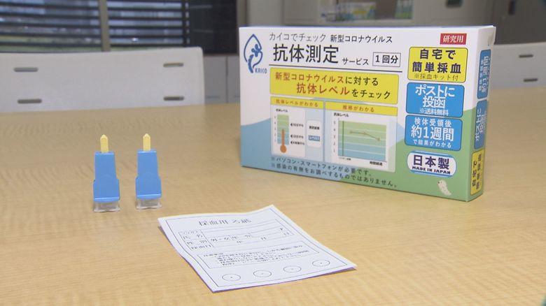 ワクチン接種後の抗体量 自宅で測定できるキット販売 ベンチャー企業が開発【福岡発】