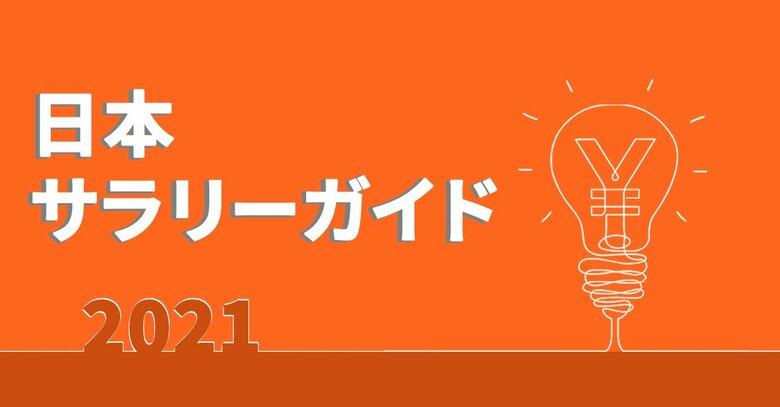 2021年 クリエイティブ・マーケティング・デジタル職種のサラリーガイドを公開