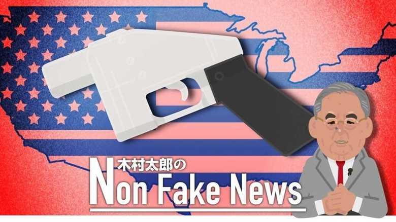 3D拳銃は「表現の自由」の問題だ!