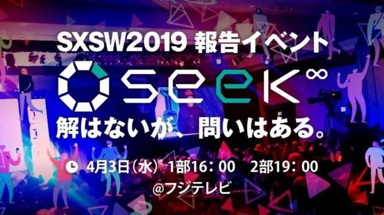 【告知】SXSW2019を日本で体験。未来を探すトークイベント「seek∞」~解はないが、問いはある〜
