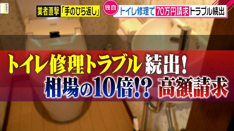 「トイレが使えない…」焦る気持ちにつけ込み 便器取り外し後、高額請求をするトラブルが日本全国で多発