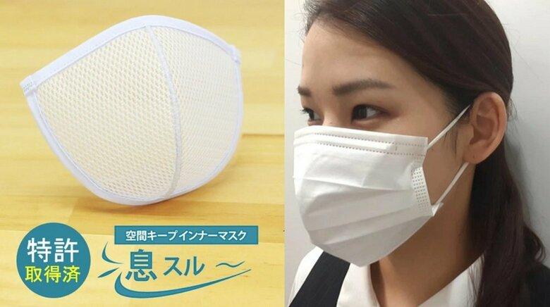 """マスクに""""重ね着""""するインナーマスクで息苦しさを解消!? 累計約10万枚発売の着け心地を聞いた"""