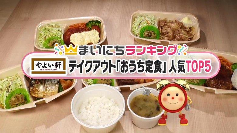 やよい軒「定食テイクアウト」人気TOP5…2位は風味豊かなタレで炒めた「しょうが焼」 では1位は?