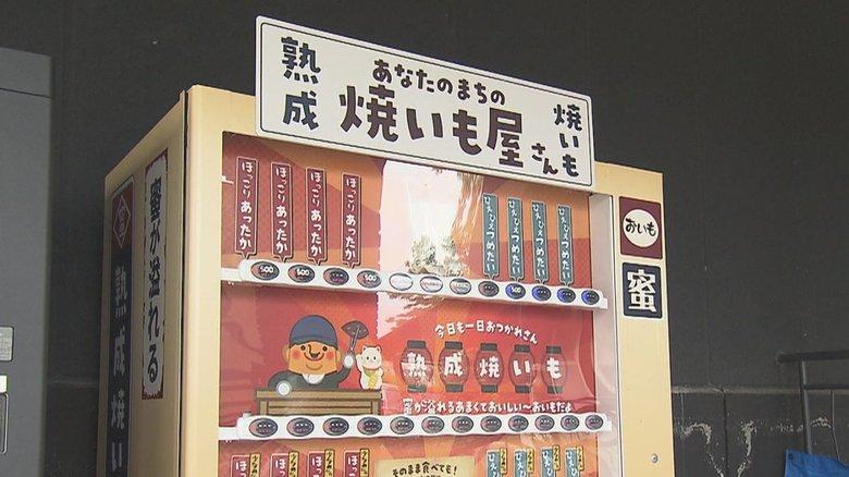 「焼き芋の自販機」が温泉施設に…SNSでも話題 非常食にも活用可能【愛媛発】