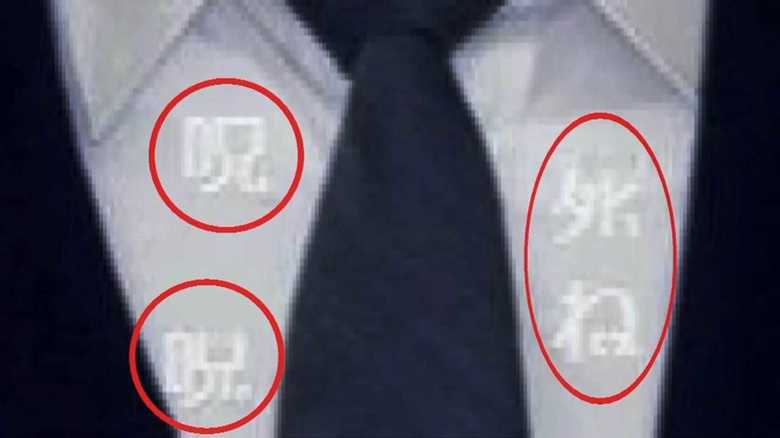 「死ね」「呪」の文字が警察幹部の顔写真に…なぜ?内部犯行の可能性も