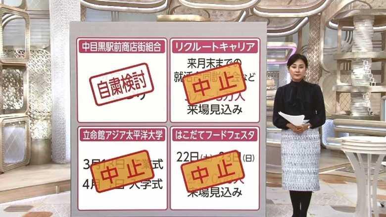 """新型コロナウイルス感染拡大 イベント""""中止""""""""自粛検討""""など相次ぐ"""