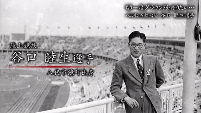 戦没オリンピアン 陸上・谷口睦生選手の生涯【熊本】