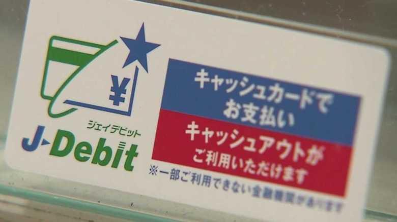"""スーパーのレジが""""ATM代わり""""に!買い物ついでに現金引き出し"""
