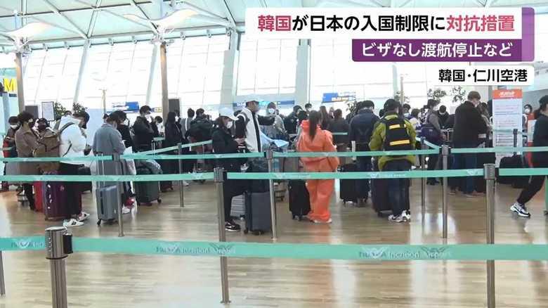 新型コロナウイルス 日本の入国制限に韓国猛反発