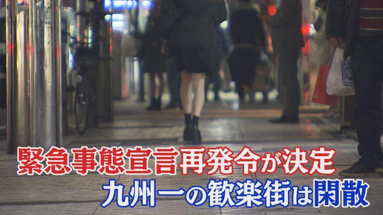 """「もう営業するなってことやな」 2度目の緊急事態宣言に九州一の歓楽街も""""諦めムード"""""""