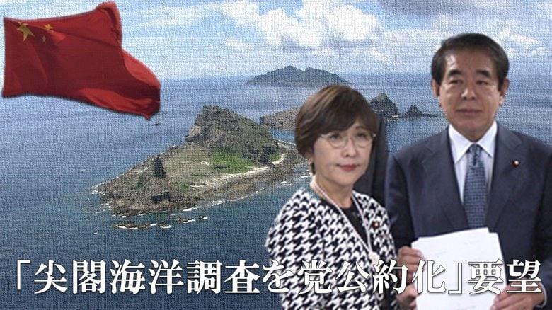 稲田氏ら「尖閣海洋調査を党公約化」要望に下村氏前向き 中国のサラミ戦略に対抗し「実効支配」強化へ法案も推進