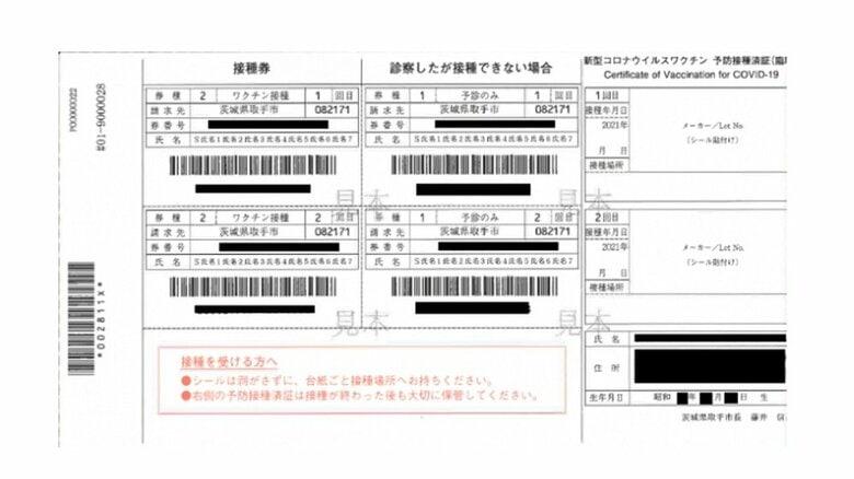 茨城・取手市 高齢者のワクチン接種予約を4月19日より開始。接種券は14日から順次発送