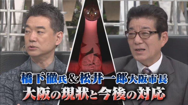 「まん延防止」が「緊急事態」よりも協力金の不公平感がない…大阪の対応を松井市長・橋下徹氏に問う