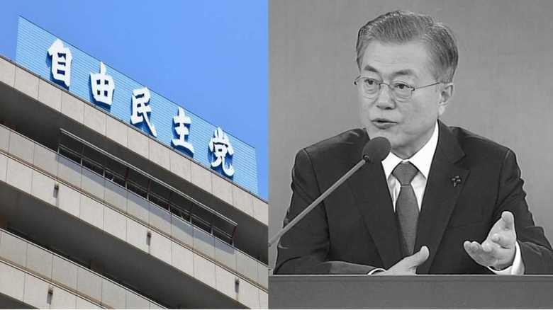日韓問題「リセットの時が来た!」「韓国に経済制裁を!」 自民党から政府に対抗措置求める声相次ぐ