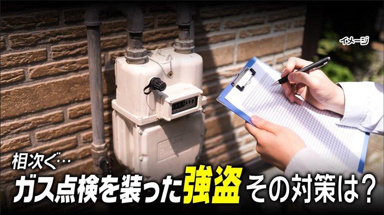 要注意!! 先月から首都圏でガス点検を装った強盗が頻発 被害に遭わないための対処法は?
