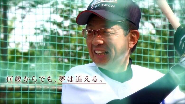 58歳の現役大学野球部員「何歳からでも夢は追える」 40歳年下の仲間たちとの挑戦