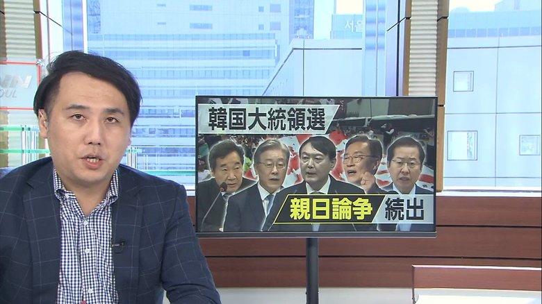 """韓国大統領選で「親日派レッテル」の押し付け合い…""""現在の日本が悪""""変化する親日派の意味合い"""