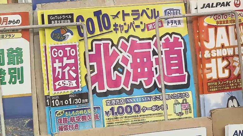 札幌「不要不急の外出自粛」へ…スキーシーズン前に北海道へのGoToトラベルどうなる?