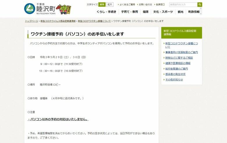 千葉県睦沢町 中学生ボランティアによるパソコンでのワクチン接種予約サポートを実施