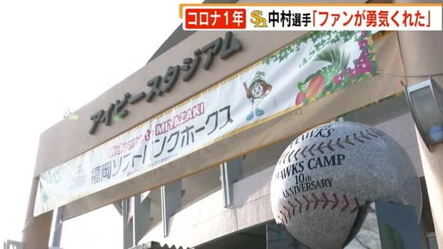 ホークス 中村晃選手「ファンが勇気くれた」 コロナで異例のシーズン 2021年春季キャンプは無観客
