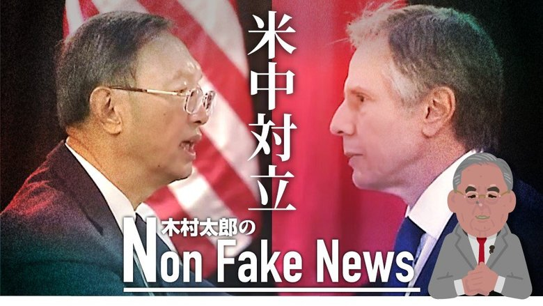 「義父はホロコーストから生還」人道主義のブリンケン米国務長官が中国に強硬姿勢を貫く理由